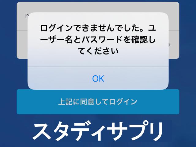 サプリ english ログイン スタディ