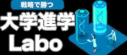 【戦略で勝つ】大学進学Labo